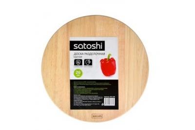 SATOSHI Доска разделочная круглая 26х1